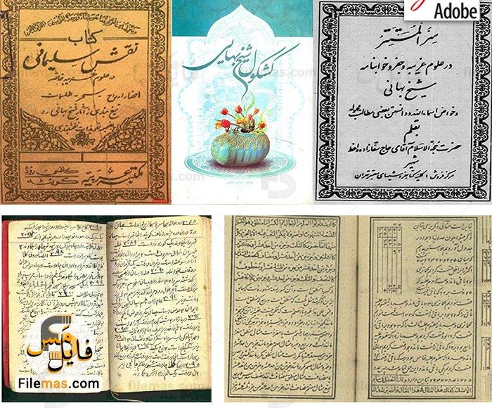 دانلود تمام کتابهای شیخ بهایی علوم غریبه pdf | لیست 11 کتاب