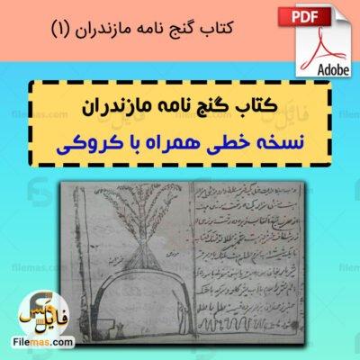 کتاب گنج نامه مازندران نسخه خطی با کروکی | اولیاء الله آملی