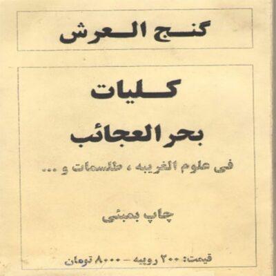 کتاب گنج العرش pdf | کتاب کلیات بحر العجائب