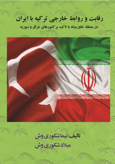 کتاب رقابت و روابط خارجی ترکیه با ایران