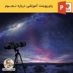 پاورپوینت درباره نجوم | پاورپوینت آموزشی نجوم