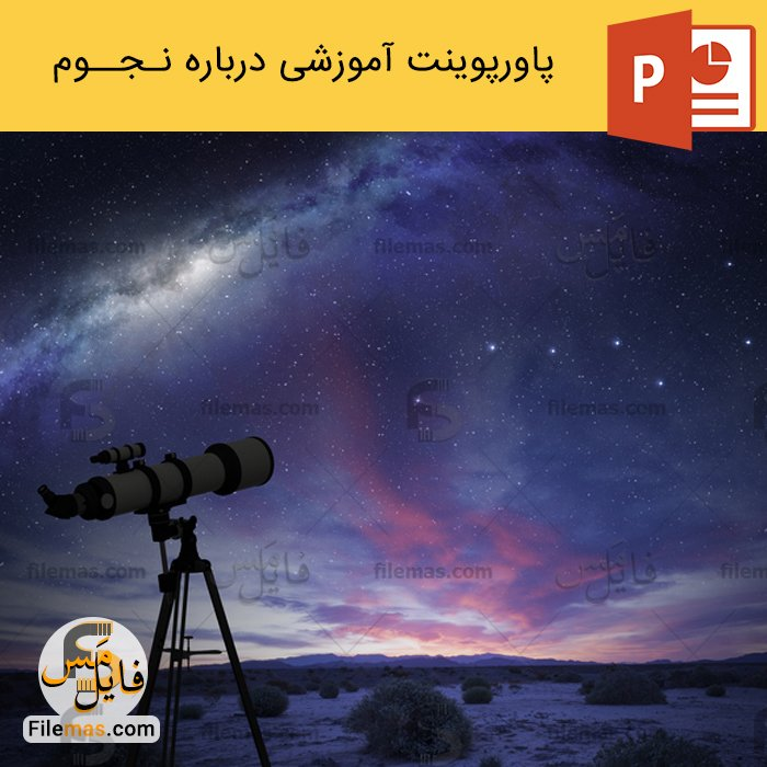 پاورپوینت درباره نجوم – پاورپوینت آموزشی نجوم