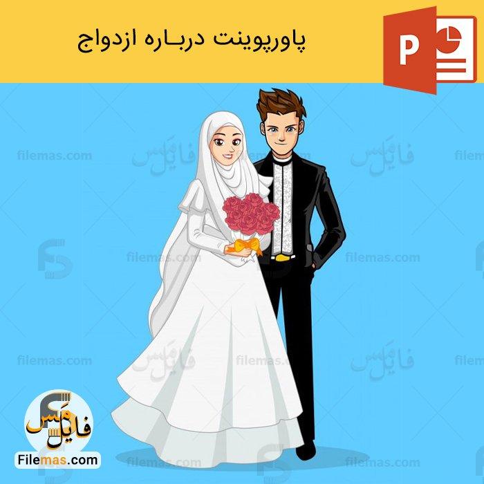 پاورپوینت آماده درباره ازدواج
