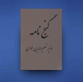 کتاب نصیرادین طوسی از گنج نامه شهرهای ایران