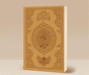 کتاب شیخ بهایی از گنج نامه شهرهای ایران