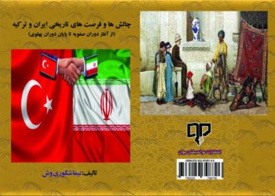 کتاب چالشها و فرصتهای تاریخی روابط ایران و ترکیه