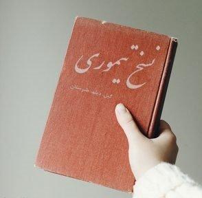 کتاب نسخ تیموری از گنج نامه شهرهای ایران