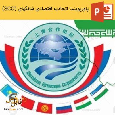 پاورپوینت اتحادیه اقتصادی شانگهای (SCO)