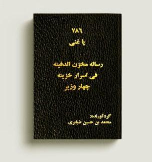 رساله مخزن الدفینه از گنج نامه شهرهای ایران