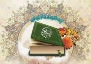 پاورپوینت بررسی اخلاق در قرآن
