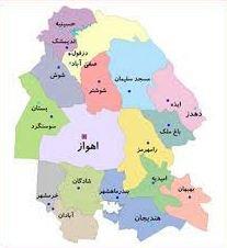 پاورپوینت استان خوزستان