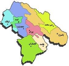 پاورپوینت استان کهگیلویه و بویر احمد