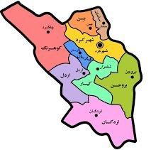 پاورپوینت استان چهار محال و بختیاری