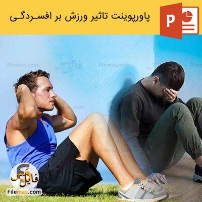 پاورپوینت تاثیر ورزش بر افسردگی | بررسی ورزش و افسردگی