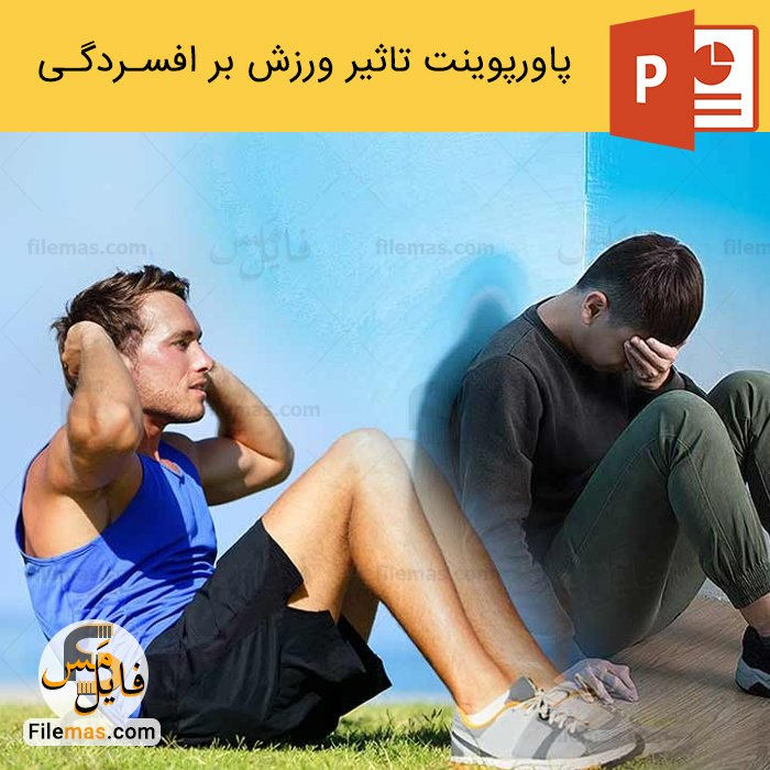 پاورپوینت تاثیر ورزش بر افسردگی – بررسی ورزش و افسردگی