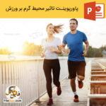 پاورپوینت تاثیر محیط گرم بر فعالیت های ورزشی