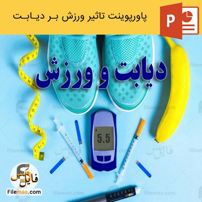 پاورپوینت تاثیر ورزش بر دیابت   بررسی نوع 1 و 2