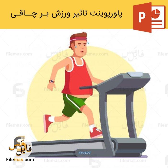 پاورپوینت تاثیر ورزش بر چاقی و پیشگیری از چاقی
