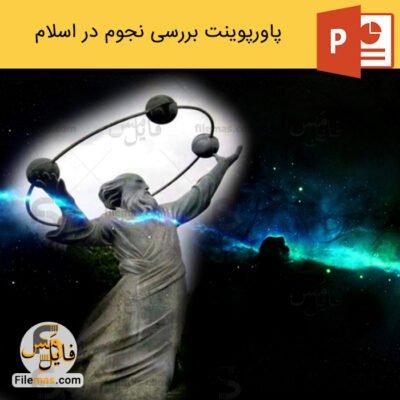 پاورپوینت نجوم در اسلام | بررسی علم نجوم اسلام