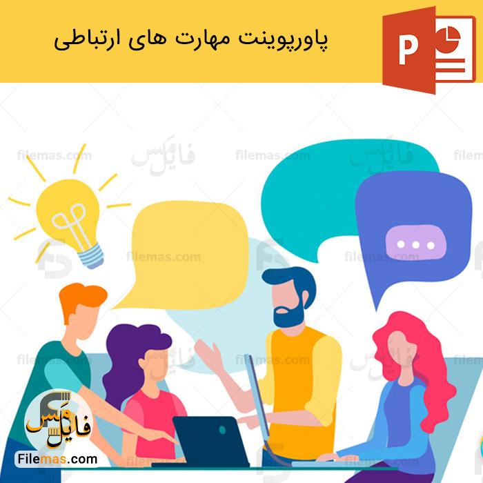 پاورپوینت مهارت ارتباطی و انواع مهارتهای ارتباطی