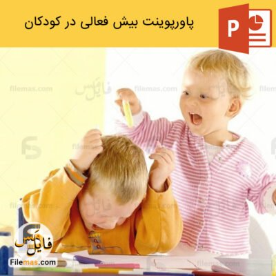 پاورپوینت بیش فعالی کودکان | بررسی اختلال بیش فعالی