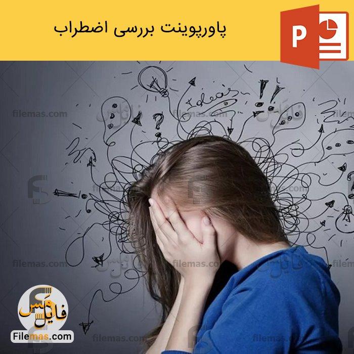 پاورپوینت درباره اضطراب و بررسی رویارویی با اضطراب