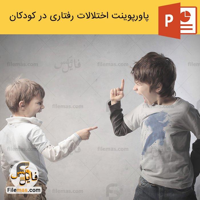پاورپوینت اختلال رفتاری کودکان و بررسی انواع آن