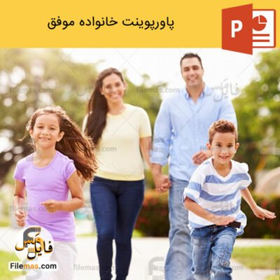 پاورپوینت خانواده موفق و بررسی وظایف و روابط