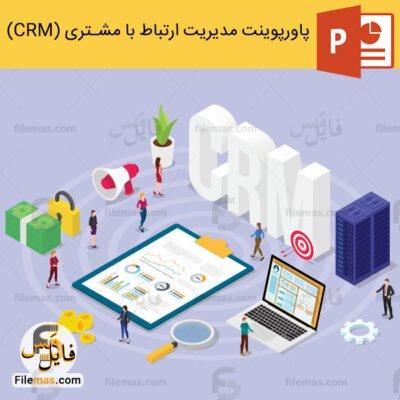 پاورپوینت در مورد crm | مدیریت ارتباط با مشتری