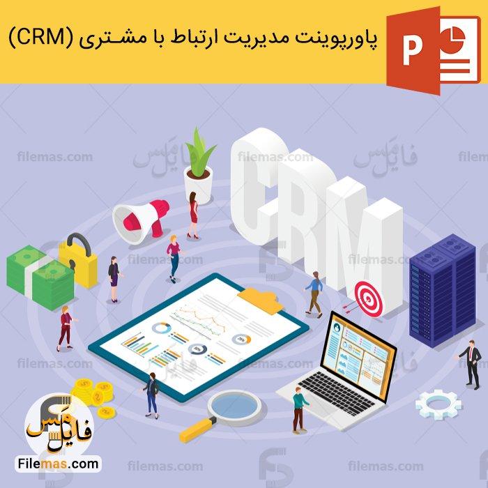 پاورپوینت در مورد crm   مدیریت ارتباط با مشتری