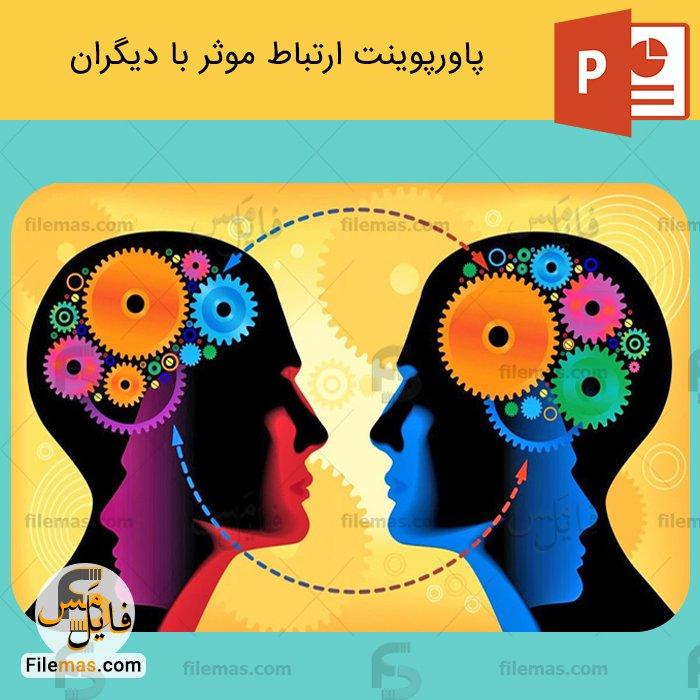 پاورپوینت ارتباط موثر با دیگران، بررسی مهارت ارتباط