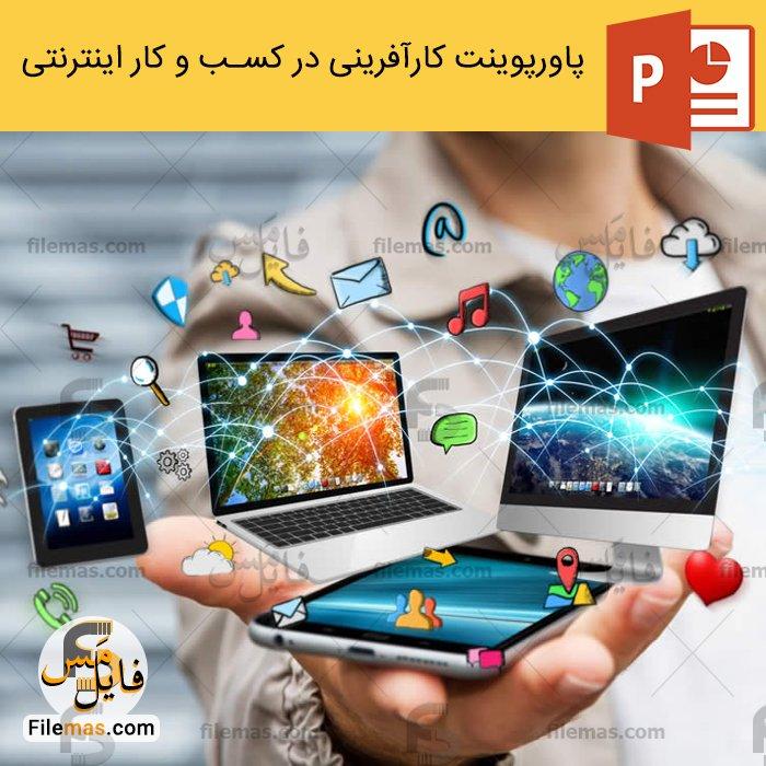 پاورپوینت کارآفرینی اینترنتی در کسب و کار اینترنتی