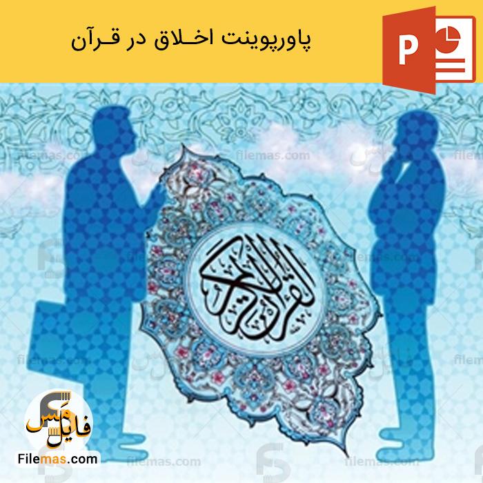 پاورپوینت اخلاق در قرآن و بررسی کمال و محبت به خدا