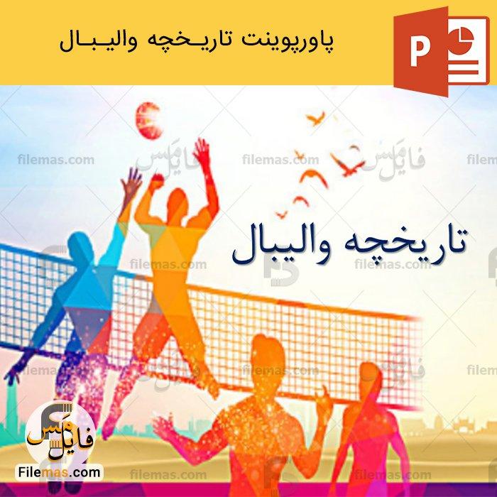 پاورپوینت تاریخچه والیبال در ایران و جهان