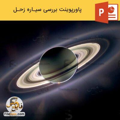 پاورپوینت سیاره زحل | بررسی سیاره کیوان
