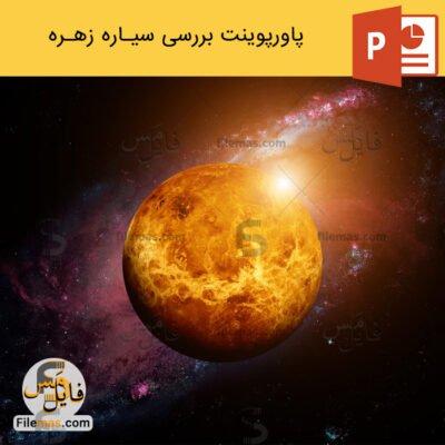 پاورپوینت سیاره زهره | بررسی سیاره زهره