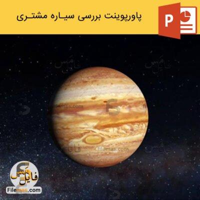 پاورپوینت سیاره مشتری | بررسی سیاره مشتری