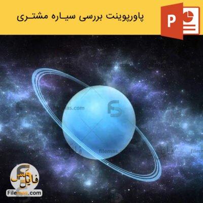 پاورپوینت سیاره اورانوس | بررسی سیاره اورانوس
