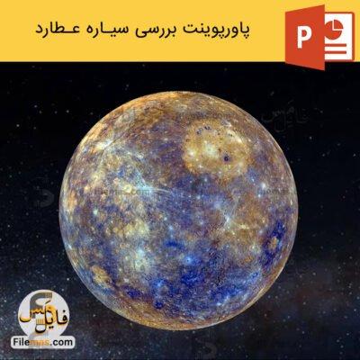 پاورپوینت سیاره عطارد | بررسی سیاره عطارد