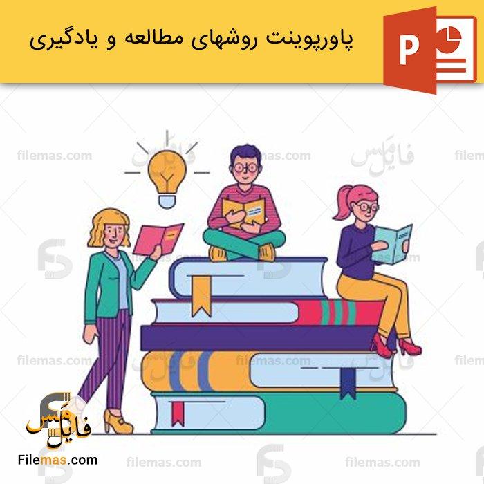 پاورپوینت مطالعه و یادگیری و بررسی روش های آن