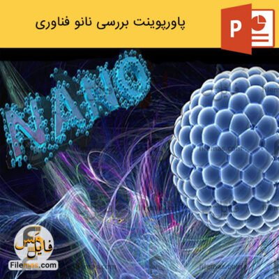 پاورپوینت درباره نانو فناوری و بررسی کاربردهای آن