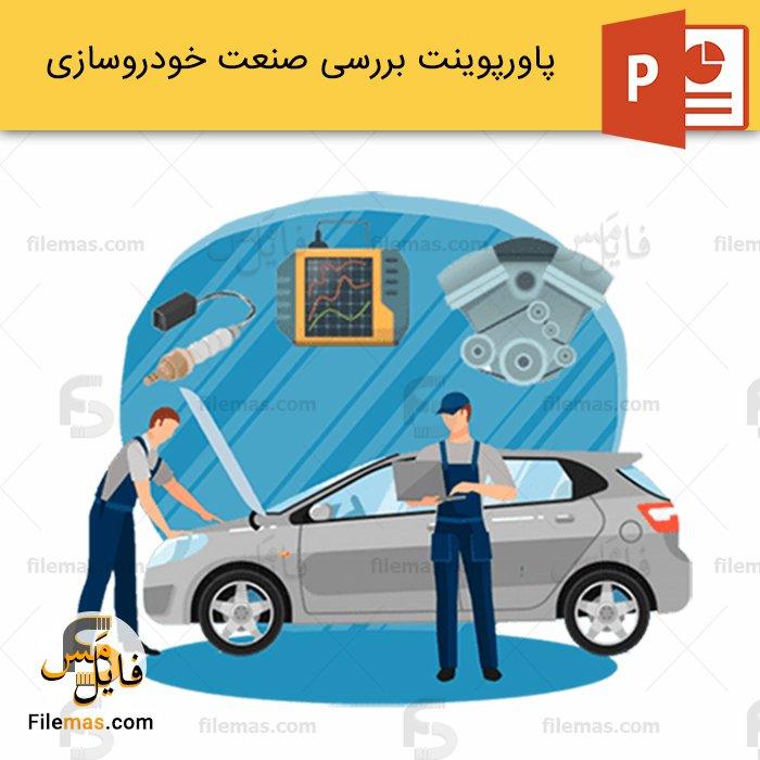 پاورپوینت صنعت خودروسازی در ایران و اروپا