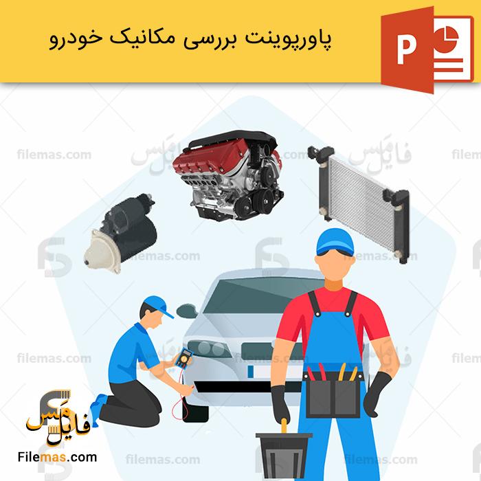 پاورپوینت مکانیک خودرو | بررسی مشکلات و تعمیرات