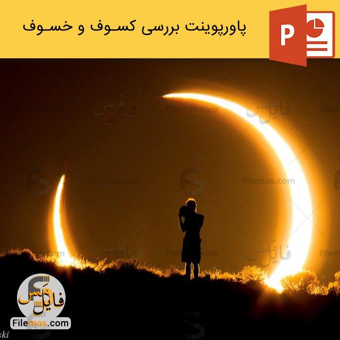 پاورپوینت کسوف و خسوف | بررسی خورشید و ماه گرفتگی