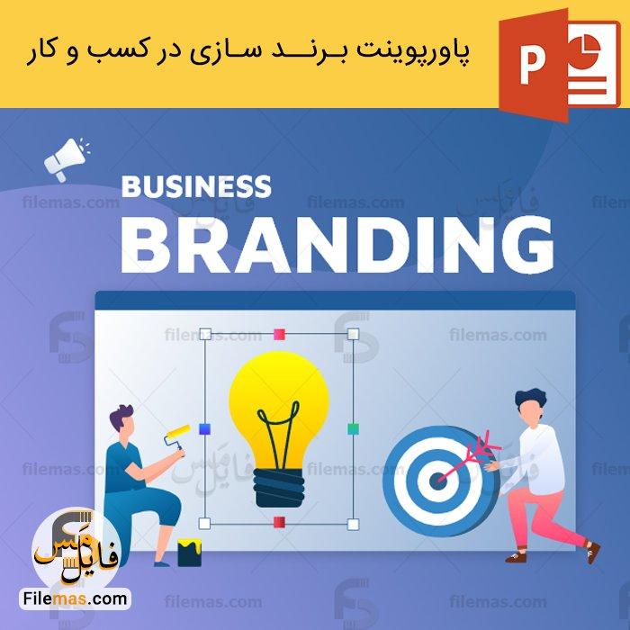 پاورپوینت برندسازی کسب و کار | برسی برندینگ ppt+pdf