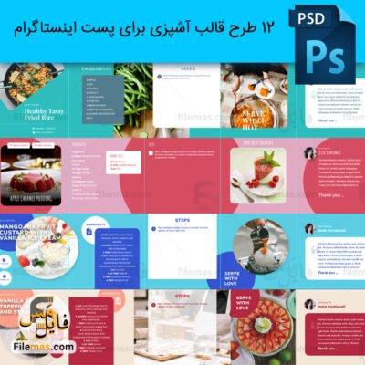 قالب آشپزی اینستاگرام | 12 طرح لایه باز پیج آشپزی