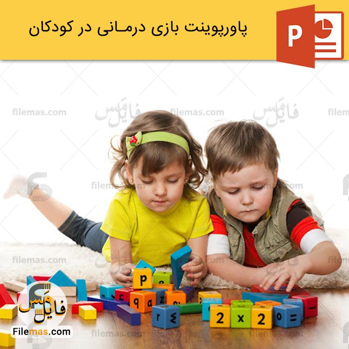 پاورپوینت بازی درمانی در کودکان و بررسی عوامل موثر