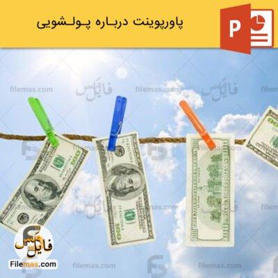 پاورپوینت درباره پولشویی و بررسی شیوه های پول شویی