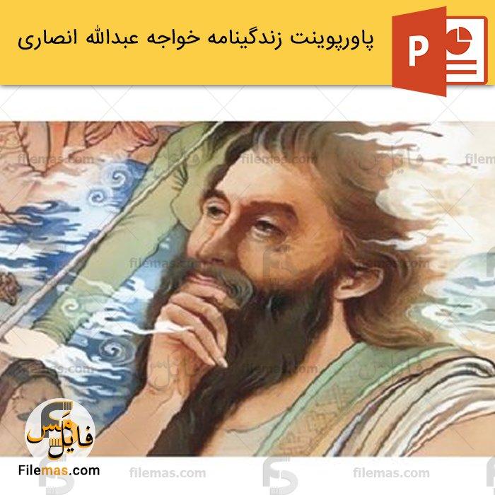 پاورپوینت زندگینامه خواجه عبدالله انصاری و آثار آن