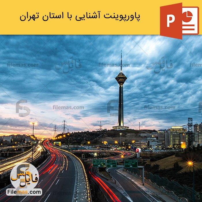 پاورپوینت استان تهران و بررسی آثار معماری آن